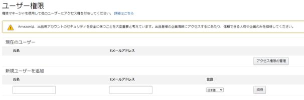 Amazonユーザー権限の設定方法-2