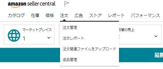 セラーセントラル-注文