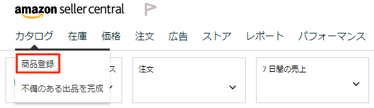 カタログ-商品登録