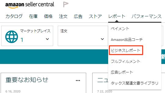 レポート→ビジネスレポート