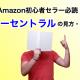 Amazonセラーセントラルの見方・使い方を解説!絶対確認すべき項目は?