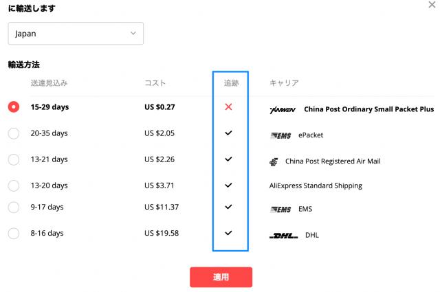 アリエクスプレス-追跡可能な配送方法かを確認2
