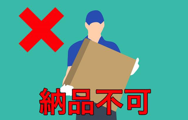 FBA納品ミスによる納品制限とは?