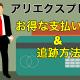 アリエクスプレス aliexpressのお得な支払い方法、追跡方法まとめ