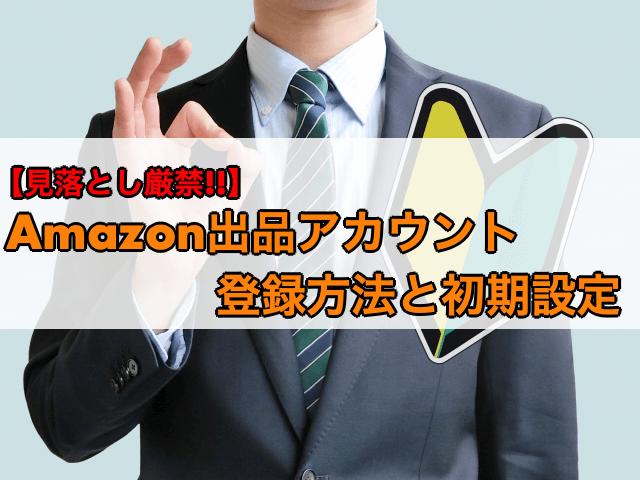 Amazon出品アカウントの登録方法、やっておかないとマズイ初期設定とは?