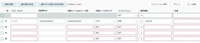 バリエーション登録の画面3