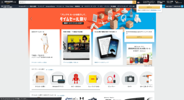 Amazon出品アカウント登録方法の流れ-2