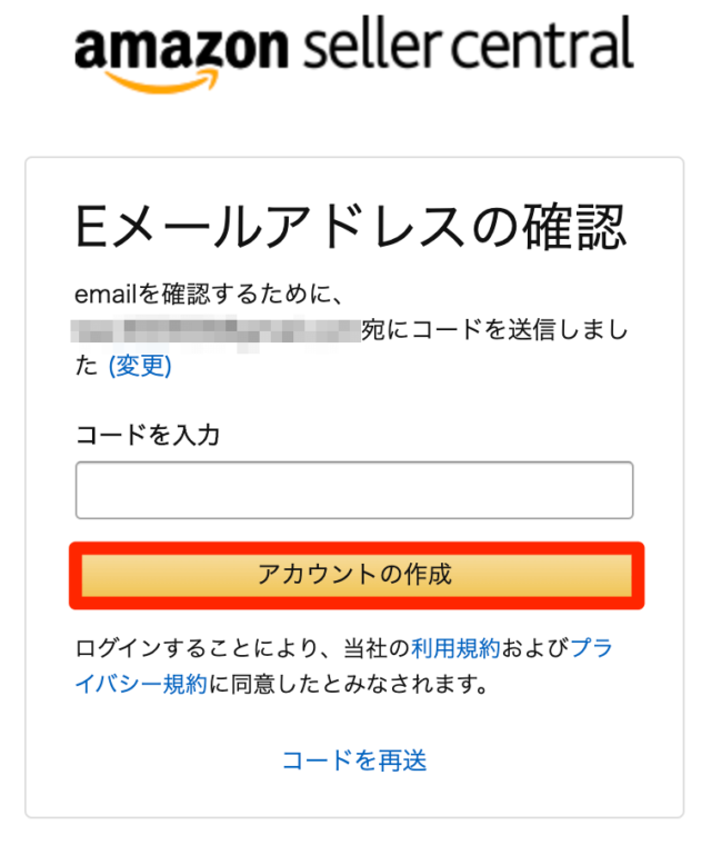 Amazon出品アカウント登録方法の流れ-8