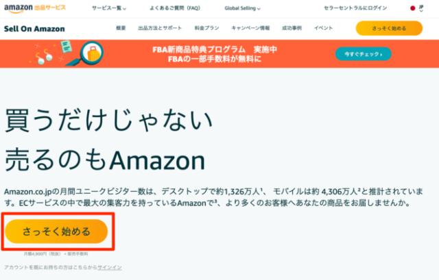Amazon出品アカウント登録方法の流れ-5