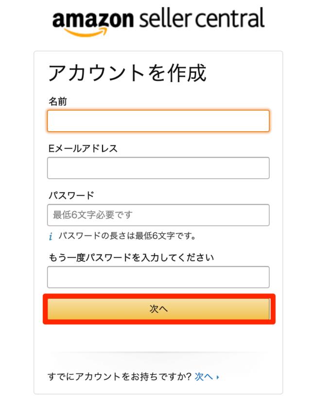 Amazon出品アカウント登録方法の流れ-7