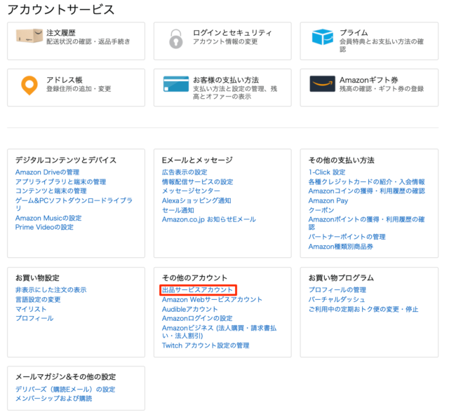 Amazon出品アカウント登録方法の流れ-4