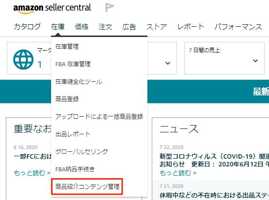 セラーセントラル-商品紹介コンテンツ管理