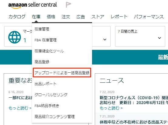 「在庫」→「アップロードによる一括商品登録」