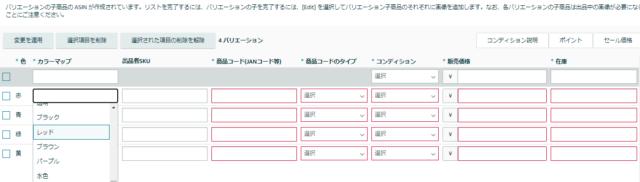 バリエーション登録の画面2