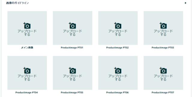 「画像」のアップロード方法-1