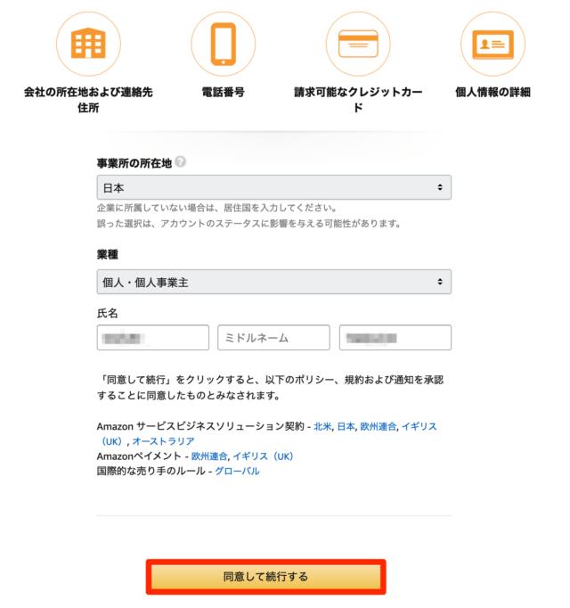 Amazon出品アカウント登録方法の流れ-9