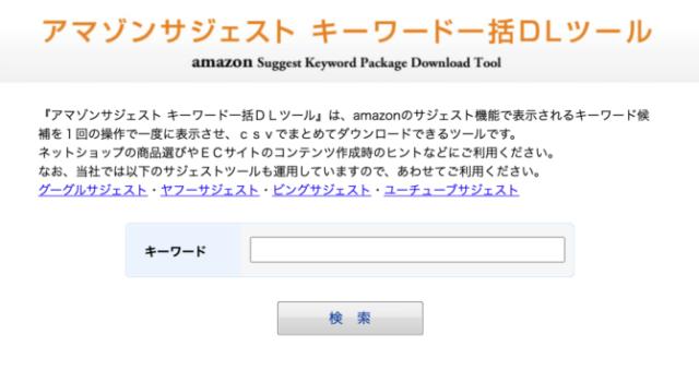 アマゾンサジェスト キーワード一括DLツール
