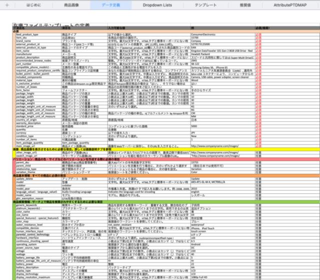 テンプレートに入力後、ファイルをアップロード-2