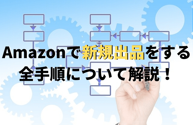 Amazonで新規出品をする 手順について解説!