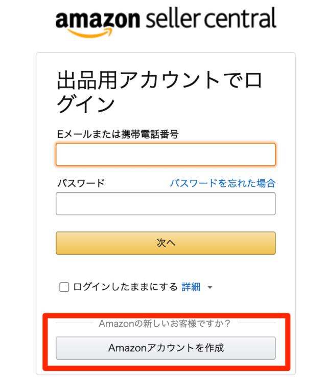 Amazon出品アカウント登録方法の流れ-6