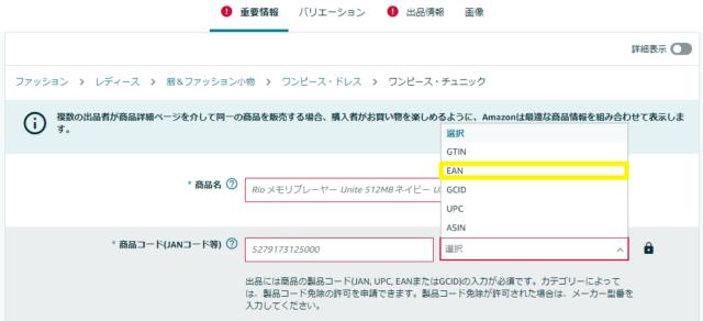 重要情報-JANコード