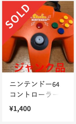 ジャンク品の任天堂64コントローラー