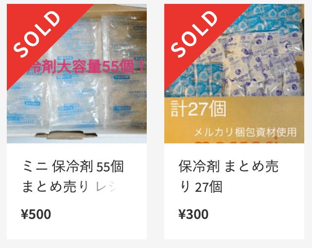 保冷剤(まとめ売り)