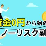 【ノーリスク副業】資金0円・スキルなしでも稼げる方法・流れを解説!