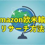 Amazon欧米輸入の8つのリサーチ方法と重要ポイントを紹介!-min