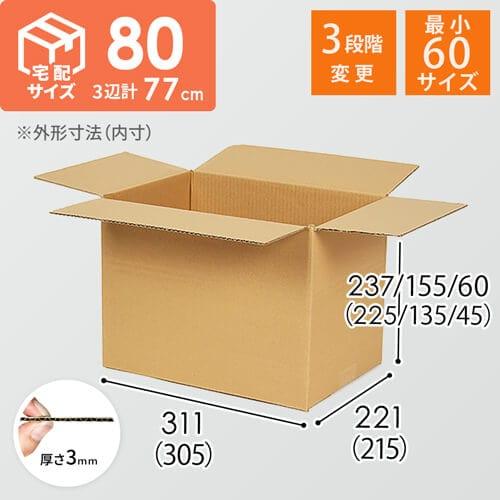 折り目がついておりサイズを自由に変えられるタイプのダンボール