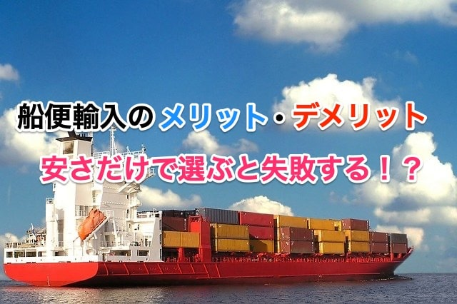 船便輸入のメリット・デメリットは?航空便との配送料金、日数を比較!