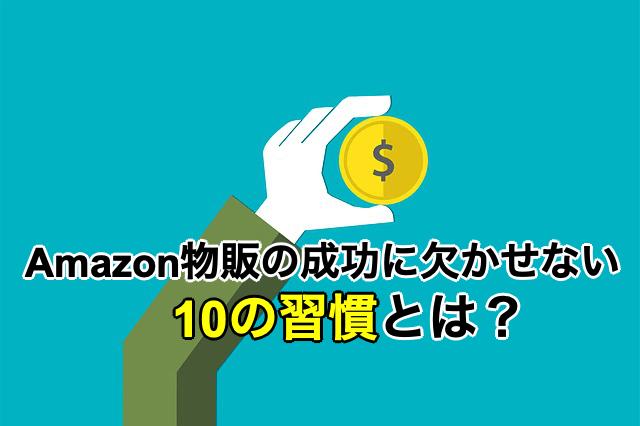 Amazonで売れない人必見!トップセラーが実践している10の習慣とは?