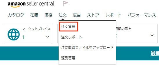 セラーセントラル>注文>注文管理