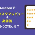 Amazonで商品のカスタマーレビューと高評価をもらう方法とは?