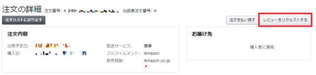 Amazonレビューリクエスト機能の使い方-2