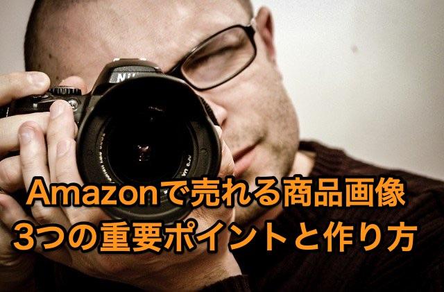 Amazonで売れる商品画像とは?重要ポイントと作り方を紹介!