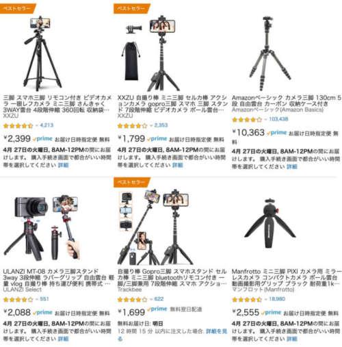 カメラ用の三脚