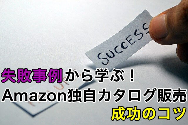 Amazon独自カタログ販売でやりがちな失敗事例10選&対策まとめ