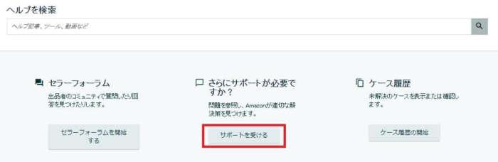 法人がAmazon出品アカウントを複数作成する方法-2
