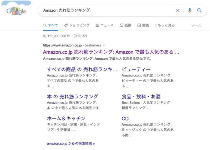 Amazon売れ筋ランキング-min